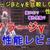 【MHW】壊れ性能?ゼノラージγ装備の性能レビュー!ゼノラージβと比較しながら性能検証!Xeno jiiva γ Armor review【モンスターハンターワールド/ゆっくり実況】