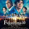 映画「Fukushima50」鑑賞感想