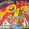 レトロゲーム紹介ーサラダの国のトマト姫