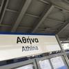 【世界一周】ギリシャ、アテネ~パトラへの行き方 パトラのフェリーポートまでの歩き方