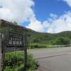 国見温泉 石塚旅館 2020