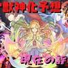 【モンスト】マナ獣神化は2021年7月!?~現在の性能も再評価~