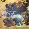 レオナルド・ダ・ヴィンチと「アンギアーリの戦い」展 ~日本初公開「タヴォラ・ドーリア」の謎~