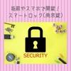 指紋認証スマートロック(南京錠)・あなたの指やスマホがカギになる!暗証番号や鍵が増えることがないシンプルさ