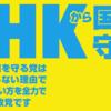 NHK党公認候補者無事落選のお知らせ(2)