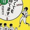 全国屈指の東大合格者数を誇る超進学校開成高校野球部の戦略。『弱くても勝てます。』(2018年新潮文庫の100冊)