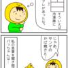 おポンチ家族漫画:サンマのかば焼き