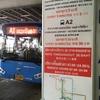ドンムアン空港からバンコクの街へ