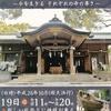 【第3回】高津宮 とこしえ秋まつり〜命の輝き〜