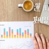 【運用実績】 期間報告/2021年6月前半