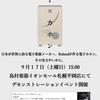 【カホン演奏に新たなエッセンスを】9月17日(土)開催 ROLAND 電子カホンデモンストレーションイベントのお知らせ