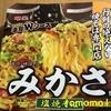 新商品!明星食品『東京・神保町 みかさ監修 塩焼きそば』を食べてみた!