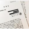 頭が金メダルの「日本レスリング協会栄和人さん」、パワハラ疑惑にその輝きがくすむ。