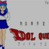自作ゲームセルフレビュー(8)「アイドルクエスト」
