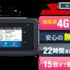 ハワイWiFi「データ無制限」ならアロハデータ!1000円未満でレンタル可能