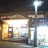湯活レポート(銭湯編)vol334.早稲田「豊川浴泉」