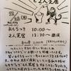 【姐さん女房の裏切り】~犬島公演~