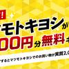 i2iポイントで最大14000円分のボーナスキャンペーン開始!!増税目前!マツモトキヨシが何回でも2000円分が無料!