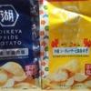 KOIKEYA PRIDE POTATOの「長崎平釜の塩」と「沖縄シークヮーサーと島唐辛子」を食べてみたぞ!