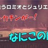 【ニーアオートマタ】初見ゆっくり実況#14「勝者!ジュリエット3」オープニングで心折れる ふわカワ主人公【PS4】
