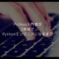 Python入門者が2年間でPythonエンジニアになるまでの道のり 2/3