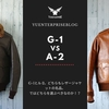 """レザージャケットの雄""""G-1""""VS""""A-2""""!選ぶならどちらがいい!?"""