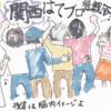 【集え!】はてブロ 関西 懇親会@大阪梅田【関西人】