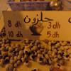 世界の面白料理 モロッコ編