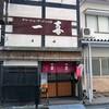 「チャーシューラーメンの店 一喜 片町店」こちらも昭和から続く老舗のお店!ヤッパうまか~♪