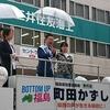 国と東電にハッキリものを言う県政に!みんなで新しい県政をつくる会町田かずし候補第一声