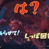 しっぽ図鑑11【テオ・テスカトルとナナ・テスカトリ】