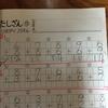 算数で筆算を習いました。