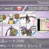 【S10最終爆死】ミトムドガス☠【2ROM2040】