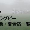 2017大学ラグビー【夏合宿地・練習試合一覧】関東対抗戦・リーグ戦・関西リーグより