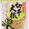 NHK『あさイチ』で「切り干し大根」が放送され、「戻さない切り干し大根レシピ」がめっちゃ参考になりました