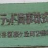 【渋谷区】桜ヶ丘町