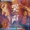 【韓国映画】人物像がとても丁寧で、展開を楽しめる映画!