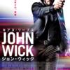 映画『ジョン・ウィック』感想  ※ネタバレあり