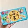 【更新】孔雀捲心餅の台湾茶風味ワッフルロールを食べ比べ!