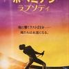 【映画ボヘミアン・ラプソディ】世代を超えた大ヒット!リピーター続出!!