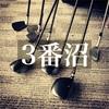 【ゴルフ】3番ウッドの沼へダイブ。