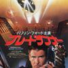 「ブレードランナー Blade Runner」(1982年) 観ました。(オススメ度★★★☆☆)