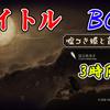 【嘘つき姫と盲目王子】タイトル BGM 驚異の3時間耐久【作業用 BGM/ゲーム音楽】