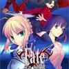 劇場版「Fate/stay night Unlimited Blade Works」2010年1月23日公開