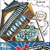 江戸切子に囲まれた『ふるカフェ系 ハルさんの休日』「東京・墨田区錦糸町 ビルの谷間の狭小古民家」のカフェは「すみだ珈琲」さんのようです