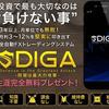DIGA(ディーガ)の評価・レビューは!?南勇気の口コミ・評判を検証!