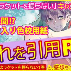 第1巻発売記念! 『神様はラケットを振らない』キャンペーン!