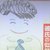 横澤夏子さんが妊娠発表 子供は男か女どちら?