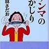 「サンマの丸かじり 36」(東海林さだお)