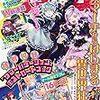 『月刊ドラゴンエイジ』2018年9月号 KADOKAWA/富士見書房 感想。